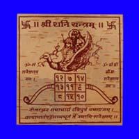 Shani Yantra, Sani Yantra, Shani Kavach, Shani Kavacham, Shani Raksha