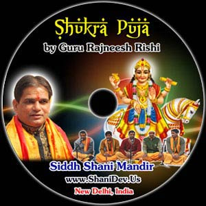 shukra dev, shukra mantra, shukra mantras, shukra mantra mp3, shukra beej mantra puja, vedic shukra mantra puja, shukra beej mantra mp3, free shukra mantra download, free mantra download, free download, shukra mantra puja mp3, vedic shukra beej mantra CD - DVD, shukra mantra cd - dvd, venus, dosh mantra Puja, venus dosh mp3, venus dosha mantra mp3, shukra dosh homam, shukra dosham mp3, shukra dosh mp3, shukra bhajan mp3, shukra remedies mantra mp3, kuja dosh puja mp3, shukraik dosh remedies, shukra mantra mp3, shukra  mantra jaap cd, shukra puja mp3, shukra music, shukra remedies, 1008 shukra mantra jaap, venus dosh homam, shukra  stotra cd, shukra dev cd, shukra dosh shanti mantras, slokas cd, shukra mantras cd, shukra yantra, navagraha mantra, venus mantra puja by rajneesh rishi, sani, osho shukra rajneesh chanting, navgrah chants, venus planet